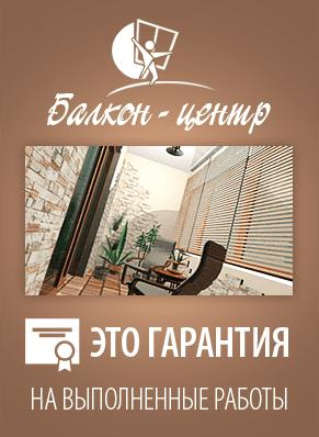 «Балкон-центр» это: гарантия на выполненные работы