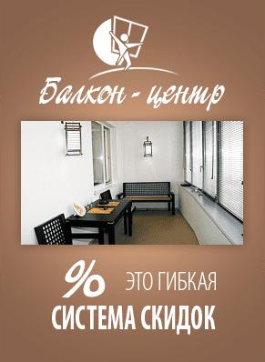«Балкон-центр» это: гибкая система скидок