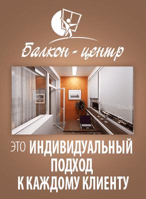 «Балкон-центр» это: индивидуальный подход к каждому клиенту