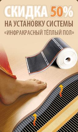 Бесплатно: установка системы «инфракрасный тёплый пол»