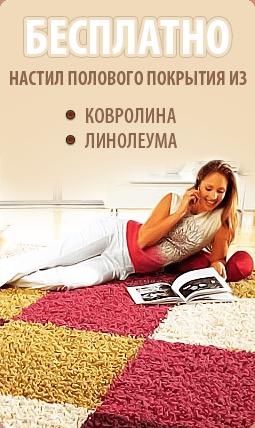 Бесплатно: настил полового покрытия из ковролина, ламината, линолеума