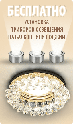 Бесплатно: установка приборов освещения на балконе или лоджии