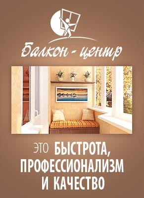 «Балкон-центр» это: быстрота, профессионализм и качество