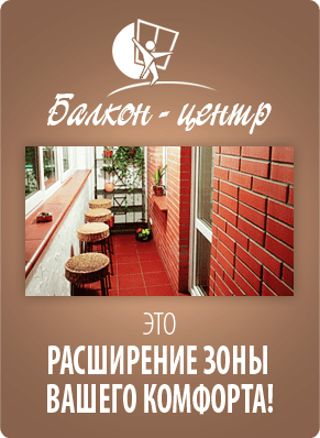 «Балкон-центр» - это расширение зоны вашего комфорта!