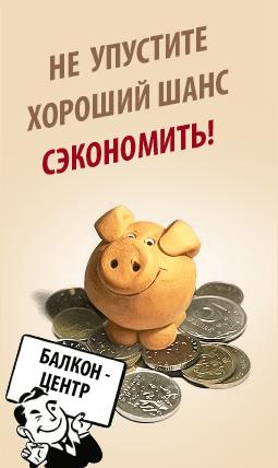 Не упустите хороший шанс сэкономить!